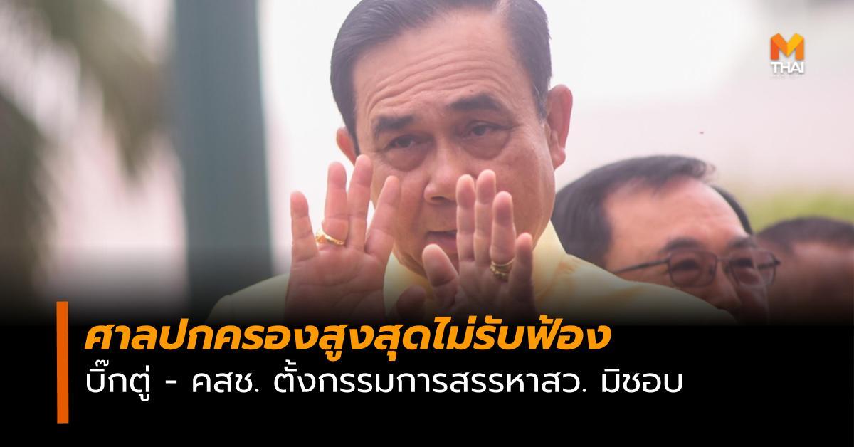 ข่าวนายกรัฐมนตรี ข่าวสดวันนี้ ประยุทธ์ จันทร์โอชา ศาลปกครองสูงสุด