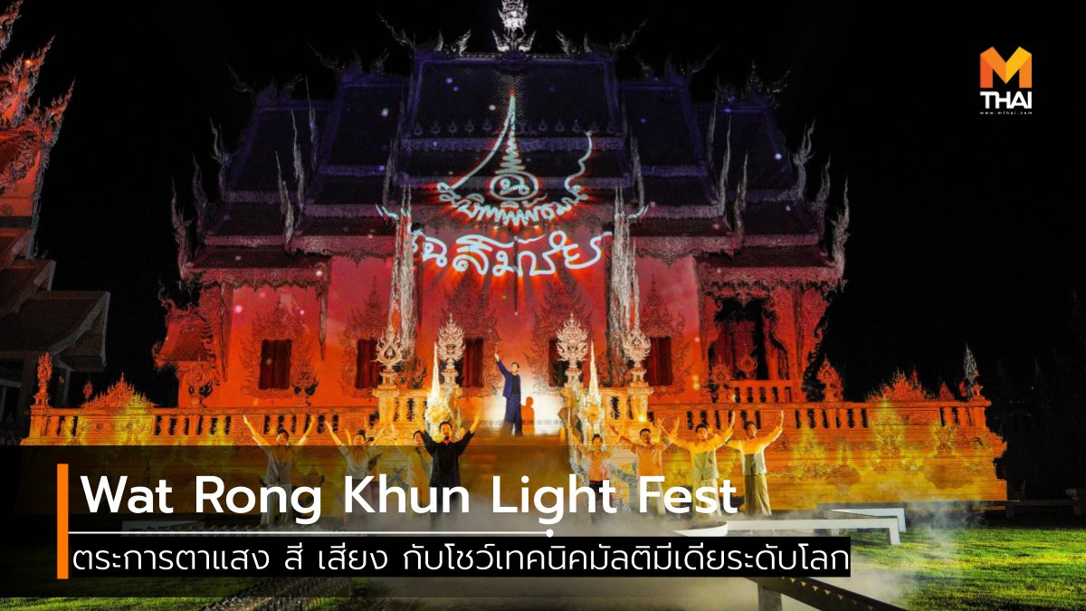 Wat Rong Khun Light Fest การแสดง แสง สี เสียง ที่เที่ยวเชียงราย วัดร่องขุ่น วัดร่องขุ่น ไลท์เฟส เชียงราย เที่ยวเชียงราย