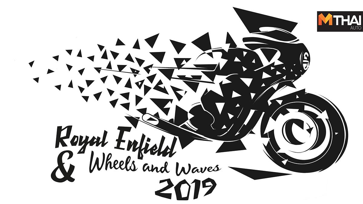 Royal Enfield Wheels and Waves 2019 คัสตอม มอเตอร์ไซค์ รอยัล เอนฟิลด์ วีลส์ แอนด์ เวฟส์ 2019