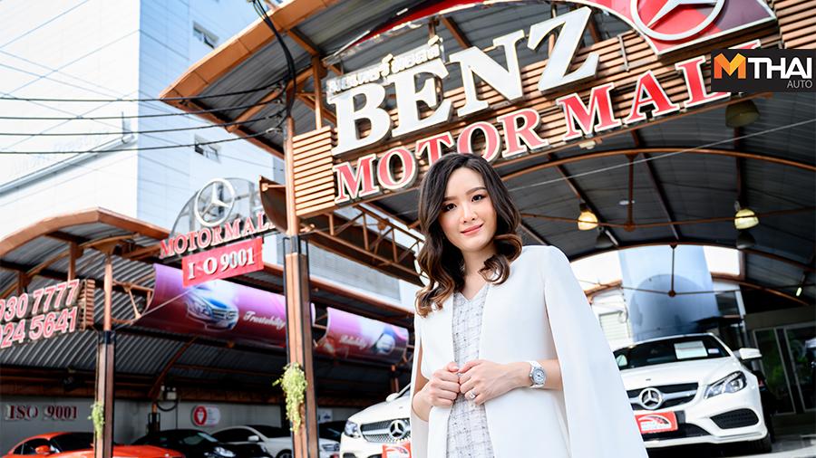 Benz Motor Mall รถมือสอง เบนซ์ มอเตอร์ มอลล์ เบนซ์รถมือสอง