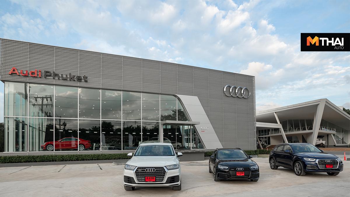 audi Audi ภูเก็ต ศูนย์บริการอาวดี้ อาวดี้ โชว์รูม