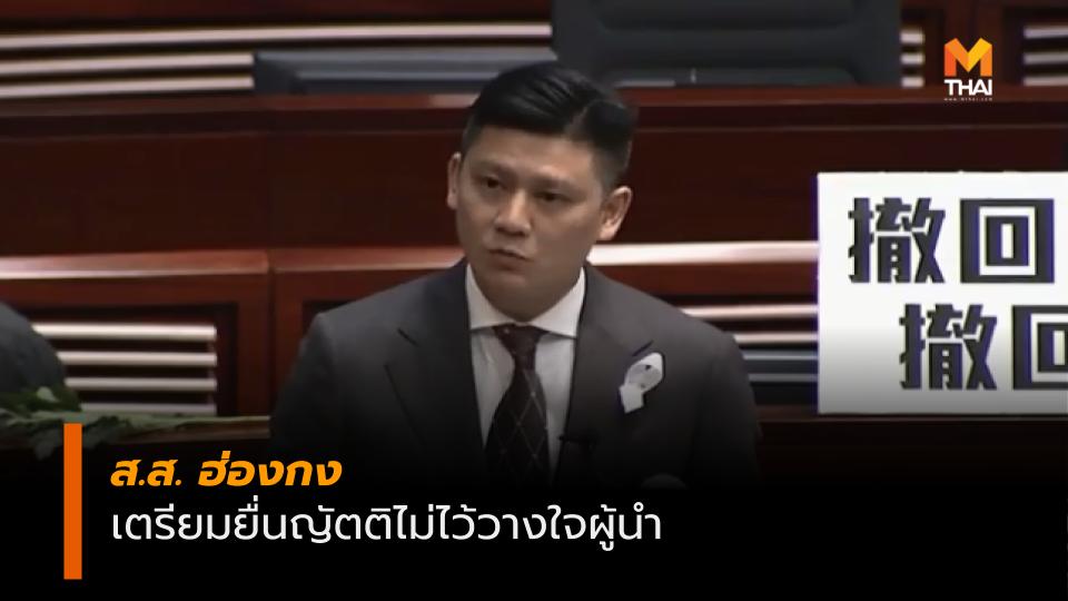 กฎหมายส่งตัวผู้ร้ายข้ามแดน ฮ่องกง