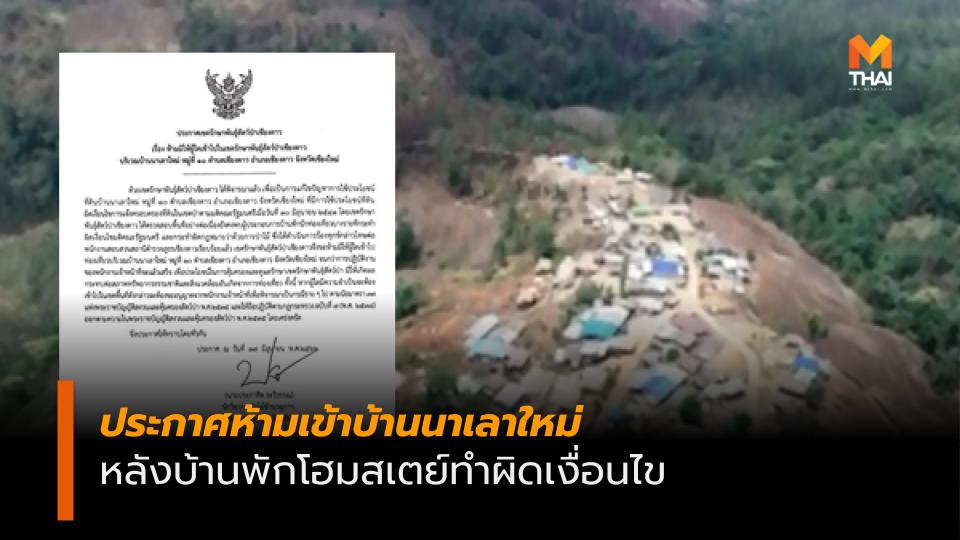 กฎหมายว่าด้วยการป่าไม้ ข่าวสดวันนี้ บ้านพักโฮมสเตย์ พระราชบัญญัติสงวนและคุ้มครองสัตว์ป่า เขตรักษาพันธ์ุสัตว์ป่าเชียงดาว