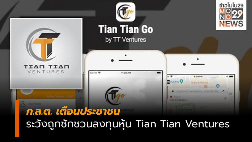 Tian Tian Ventures ก.ล.ต. ข่าวสดวันนี้ ชักชวนลงทุน หุ้น เศรษฐกิจ