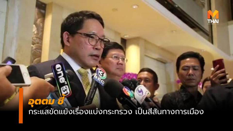 จัดตั้งรัฐบาล ประชาธิปัตย์ พรรคพลังประชารัฐ ภูมิใจไทย แบ่งกระทรวง