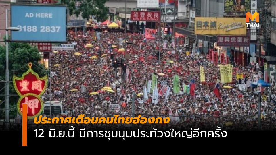 กฏหมายส่งผู้ร้ายข้ามแดน ประท้วง ฮ่องกง