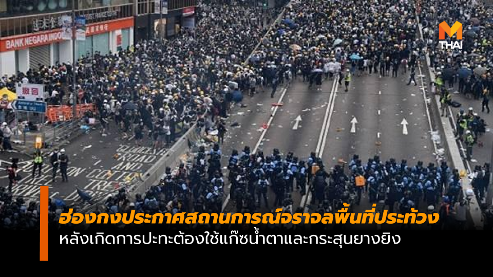 กฎหมายส่งผู้ร้ายข้ามแดน ข่าวสดวันนี้ ประท้วงฮ่องกง