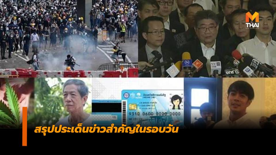 7 พรรคฝ่ายค้าน ถือหุ้นสื่อ บัตรคนจน ประเด็นข่าว ฮ่องกง ไต้ฝุ่น KPN