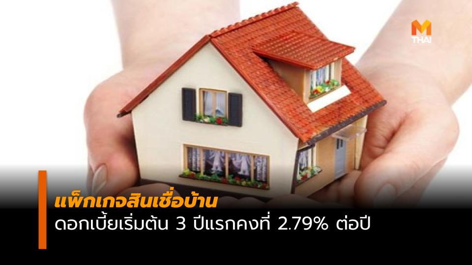 กู้ซื้อบ้าน ธอส. สินเชื่อที่อยู่อาศัย สินเชื่อบ้าน
