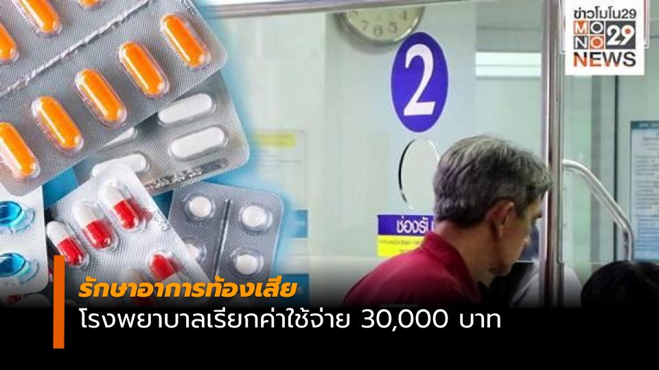ค่ารักษาแพง รักษาท้องเสีย 3 หมื่น โรงพยาบาล
