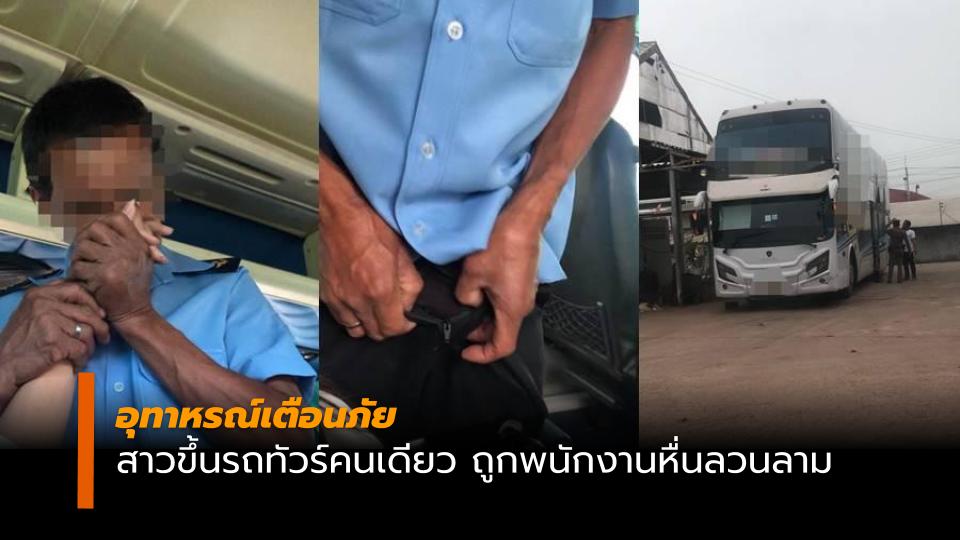 พนักงานเก็บกระเป๋าลวนลาม รถทัวร์ เตือนภัย