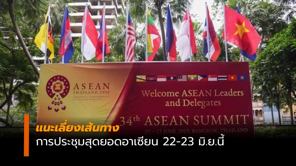 ข่าวสดวันนี้ จราจร ประชุมสุดยอดอาเซียน ครั้งที่ 34