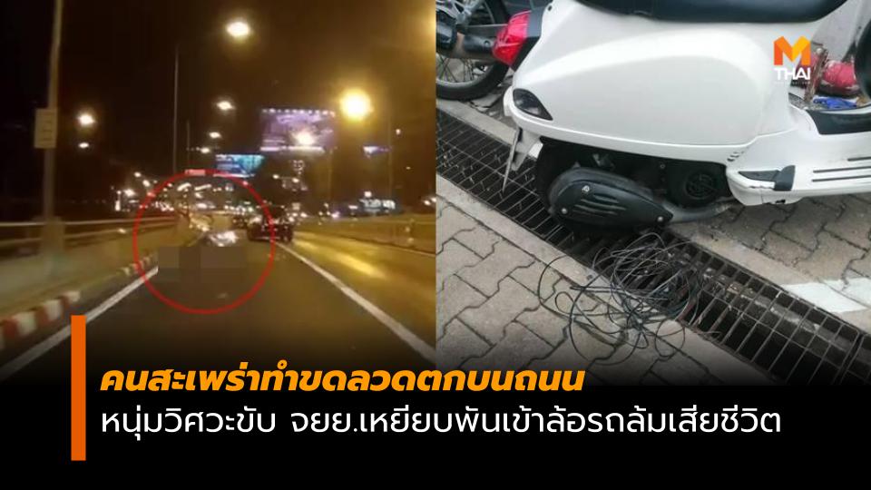 ขดลวดตกบนถนน ขดลวดพันล้อ ข่าวสดวันนี้ รถล้ม