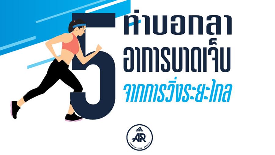 adidas adidas Runners Bangkok running วิ่ง ออกกำลังกาย อาดิดาส