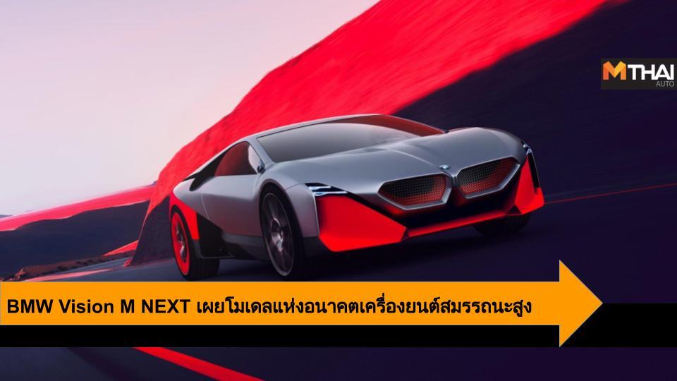BMW bmw i8 BMW Turbo BMW Vision M NEXT