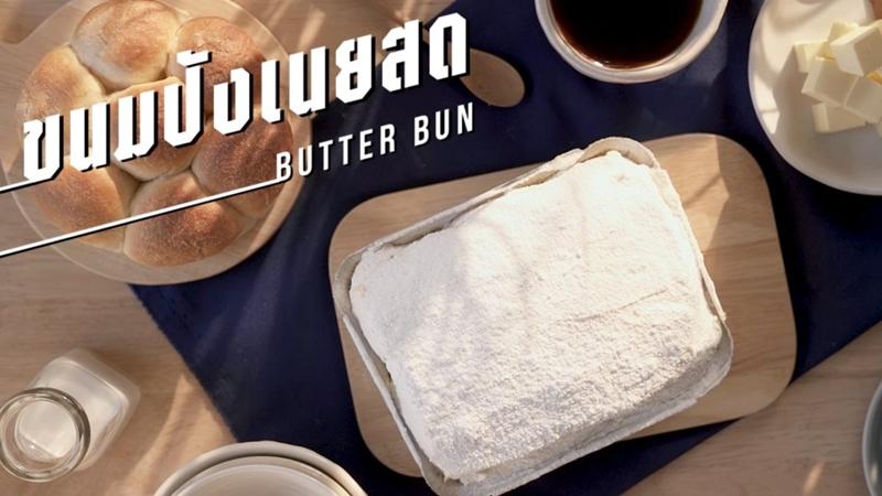 krua.co ขนมปัง ขนมปังเนยสด วิธีทำ ขนมปังเนยสด สูตรขนม สูตรอาหาร เบเกอรี่