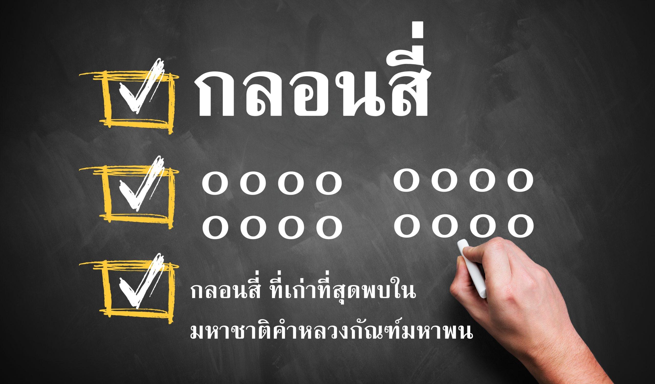 กลอน 4 กลอนสี่ การแต่งกลอน ภาษาไทย มหาชาติคำหลวงกัณฑ์มหาพน วรรคดีไทย เรื่องน่ารู้ แต่งกลอน