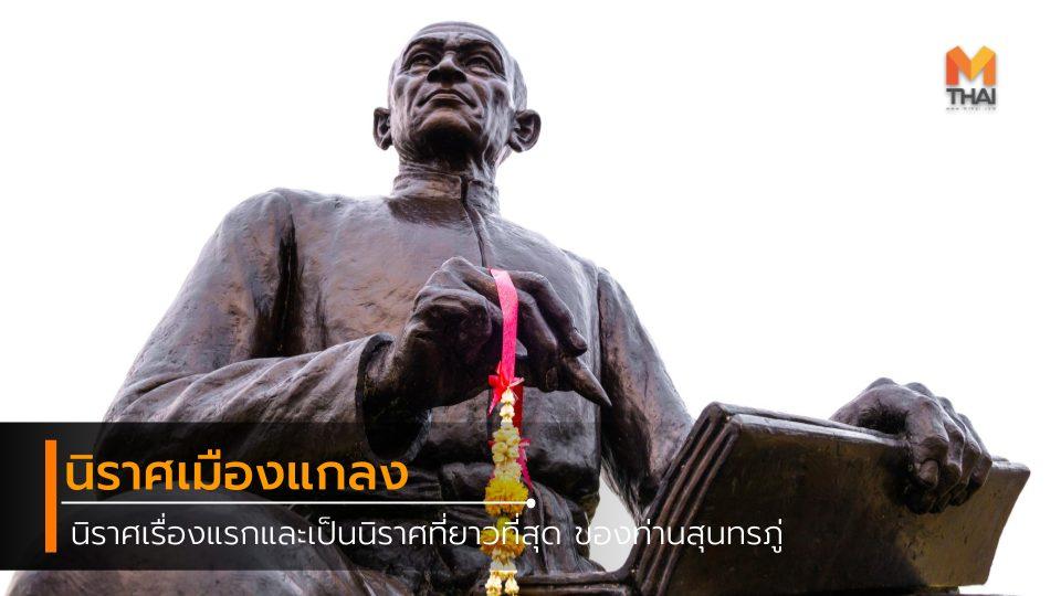 Journey to Muang Klaeng Sunthorn Phu นิราศที่ยาวที่สุด นิราศเมืองแกลง นิราศเมืองแกลง ฉบับเต็ม นิราศเมืองแกลง แต่งเมื่อใด นิราศเรื่องแรกของท่านสุนทรภู่ วันสุนทรภู่ สุนทรภู่