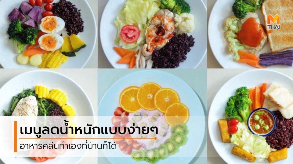 ลดความอ้วน ลดน้ำหนัก อาหารคลีน เมนูลดน้ําหนัก เมนูอาหารคลีน เมนูอาหารลดน้ําหนัก
