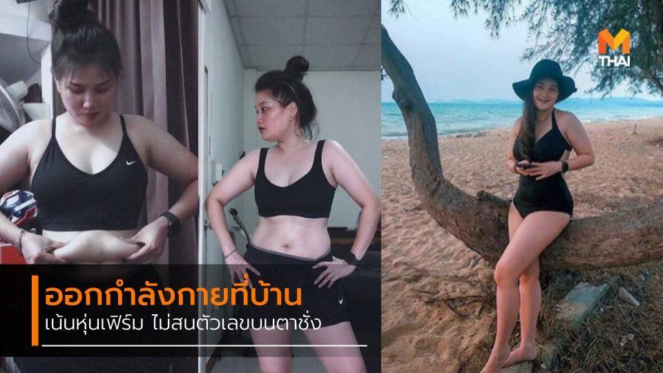 ลดความอ้วน ลดน้ำหนัก ออกกำลังกาย ออกกำลังกายที่บ้าน ออกกำลังกายลดน้ำหนัก