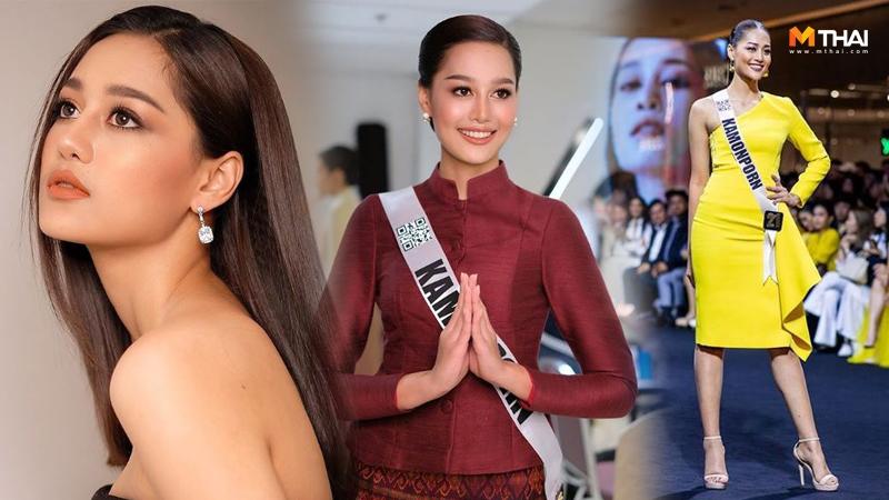 Miss Universe Thailand Miss Universe Thailand 2019 กิ๊ฟ กมลพร ทองพล นางงามตัวเต็ง ประกวดนางงาม มิสยูนิเวิร์สไทยแลนด์ มิสยูนิเวิร์สไทยแลนด์ 2019