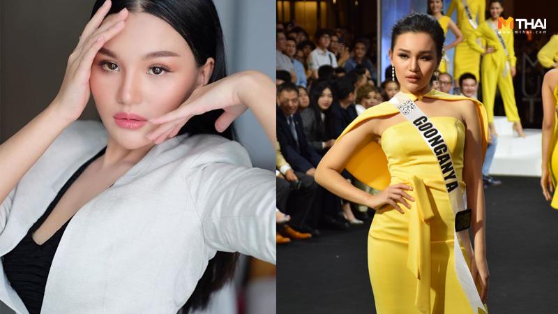Miss Universe Thailand Miss Universe Thailand 2019 กุลกัญญา บุญปั้น นางงาม 2019 ประกวดนางงาม มิสยูนิเวิร์สไทยแลนด์ มิสยูนิเวิร์สไทยแลนด์ 2019