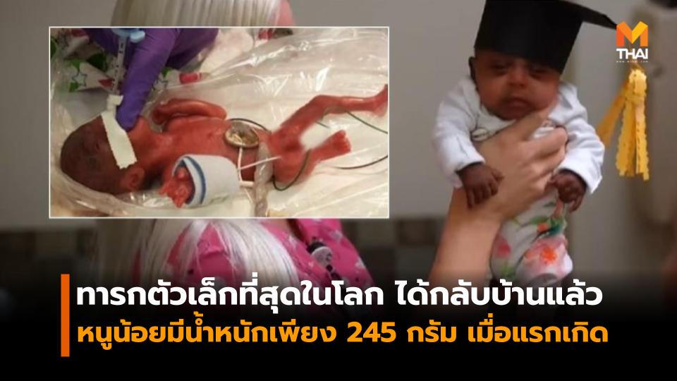 ข่าวMono29 ตัวเล็กที่สุดในโลก ทารก ทารกหญิงที่ตัวเล็กที่สุดในโลก เซบี้