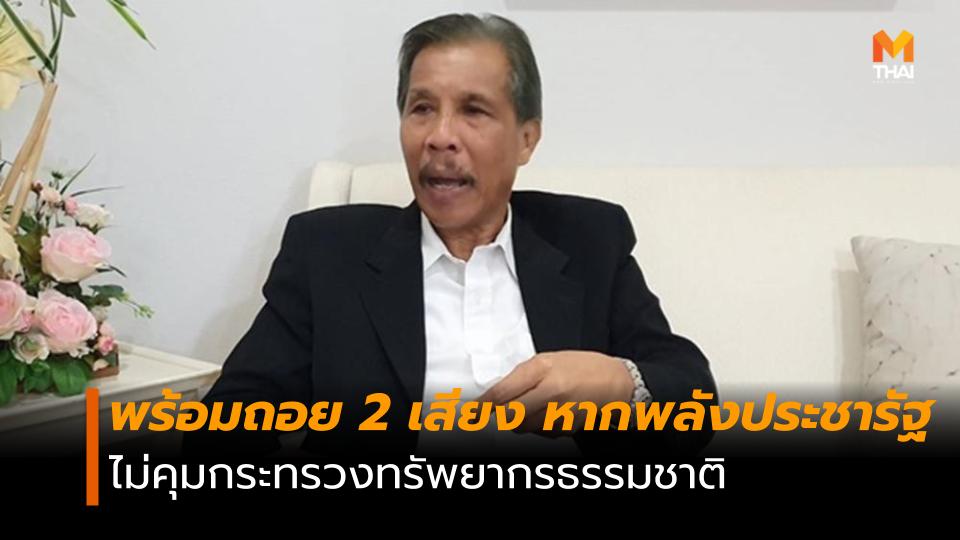 พรรคพลังประชารัฐ พรรครักษ์ผืนป่าประเทศไทย