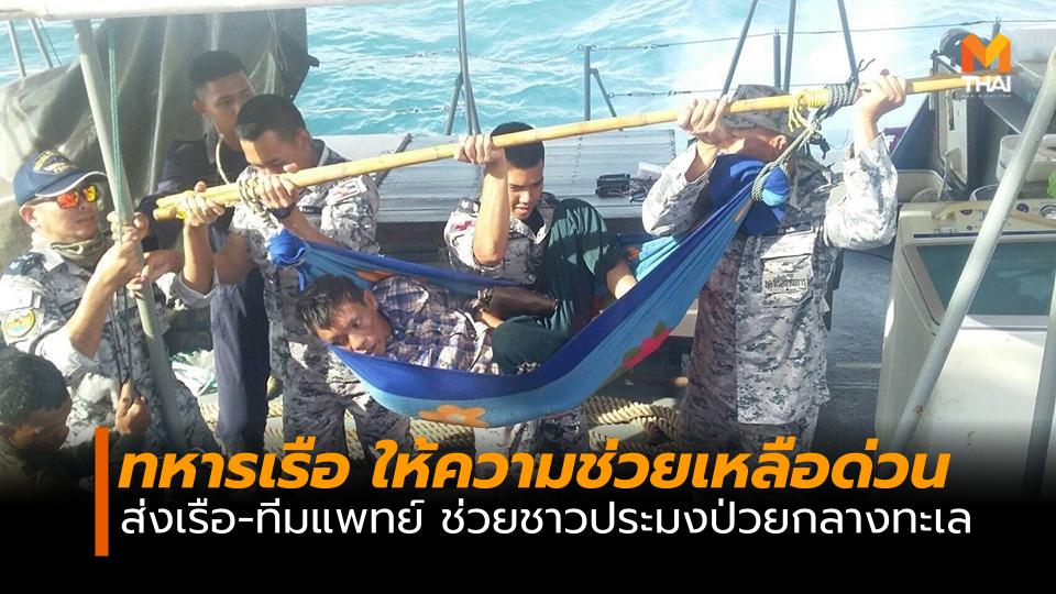 ชาวประมง ทหารเรือ