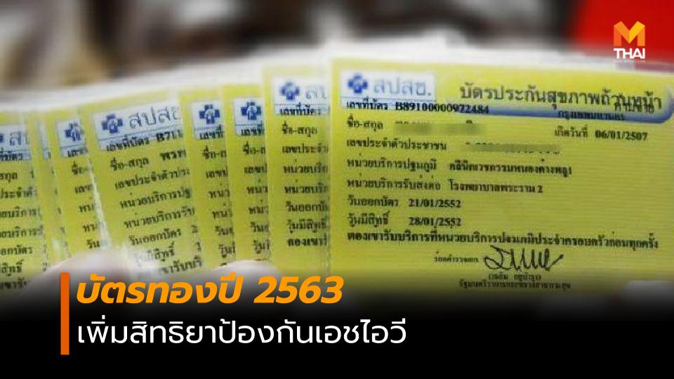 บัตรทอง บัตรทองปี 2563 เอชไอวี