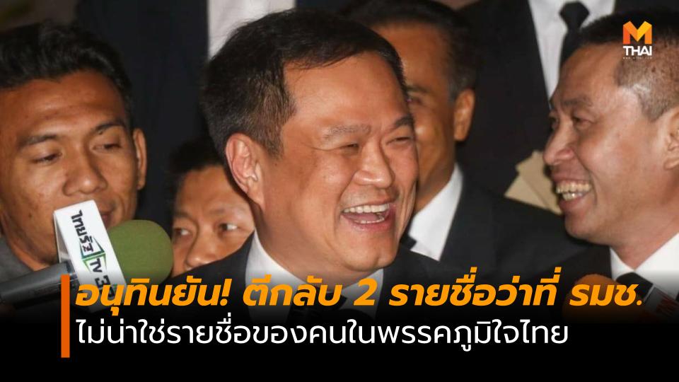 พรรคภูมิใจไทย อนุทิน ชาญวีรกูล