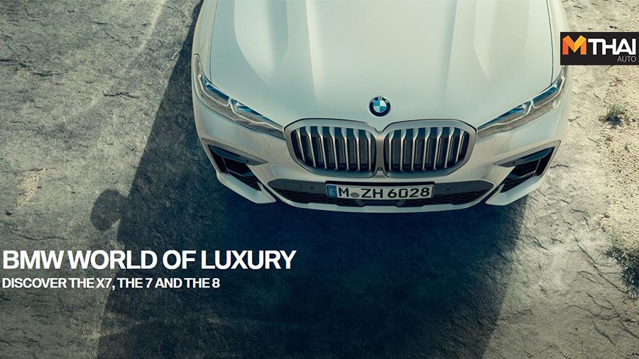 BMW BMW M850i BMW M850i xDrive Coupe BMWSeries7 BMW World of Luxury BMW X7 M50d X7 บีเอ็มดับเบิลยู