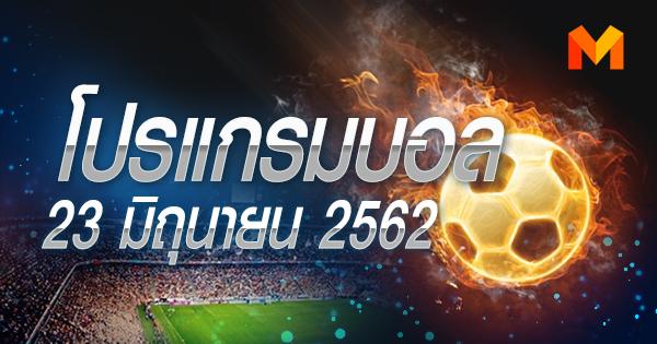  โตโยต้า ไทยลีก 2019 ฟุตบอลหญิงชิงแชมป์โลก 2019 เจลีก 2019 โปรแกรมบอล