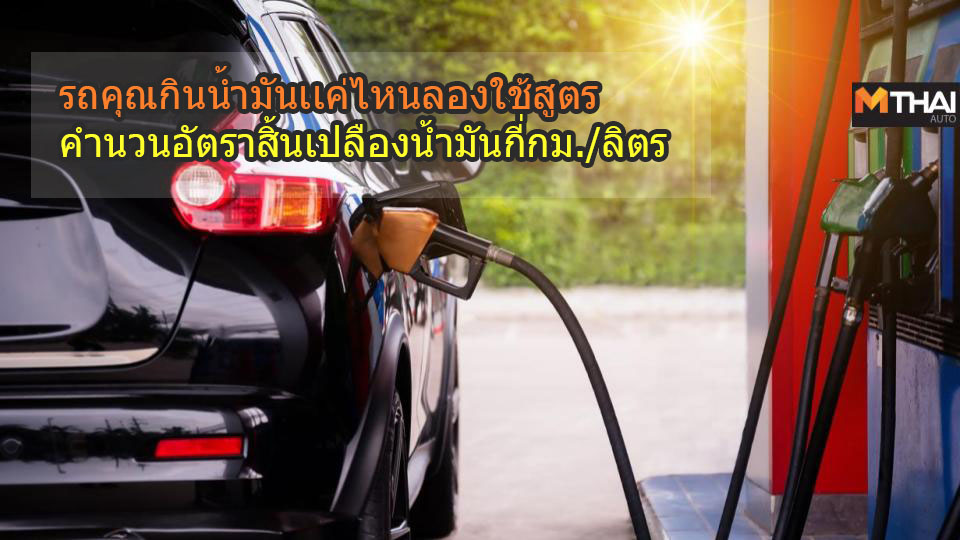 กินน้ำมัน สูตรคำนวนอัตราสิ้นเปลืองน้ำมัน อัตราสิ้นเปลืองน้ำมัน อัตราสิ้นเปลืองพลังเชื้อเพลิง เติมน้ำมัน