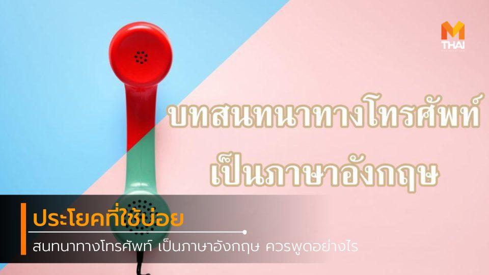 On the telephone บทสนทนาทางโทรศัพท์ ประโยคภาษาอังกฤษ ภาษาอังกฤษ สนทนาทางโทรศัพท์ ภาษาอังกฤษ
