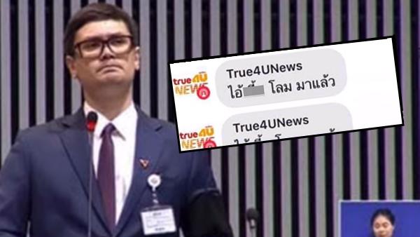 True4U ประชุมสภา รังสิมันต์ โรม