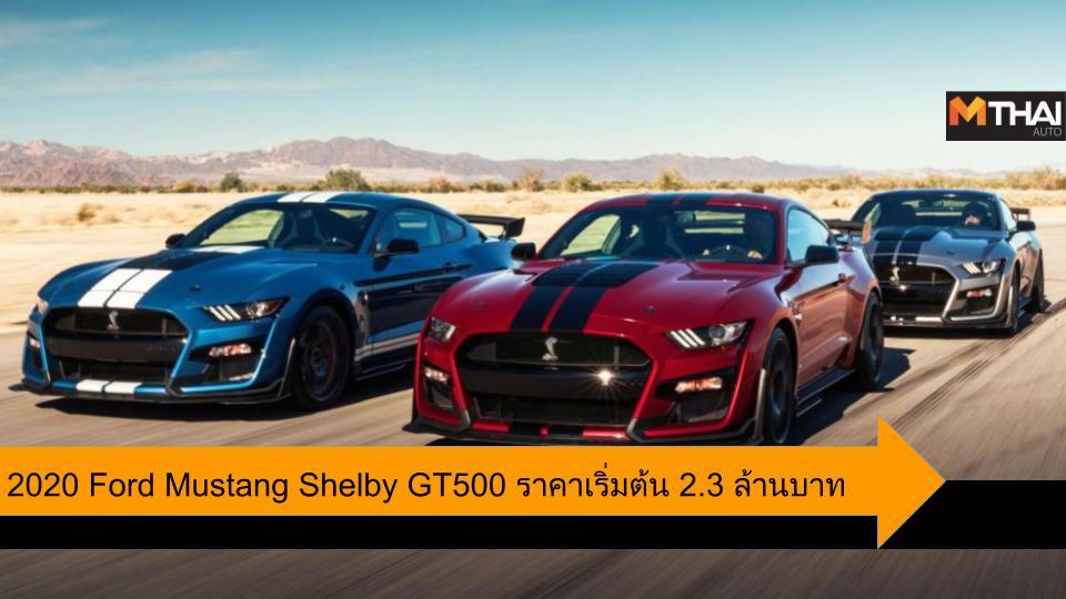2020 Ford Mustang 2020 Ford Mustang Shelby GT500 Ford mustang GT500
