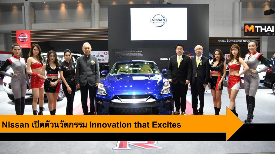 Bangkok Auto Salon 2019 Innovation that Excites nissan จีที-อาร์