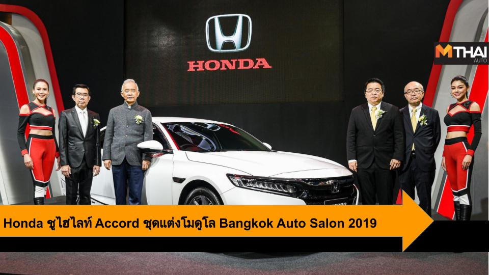 Accord Bangkok Auto Salon 2019 HONDA ซีวิค บีอาร์-วี แอคคอร์ด