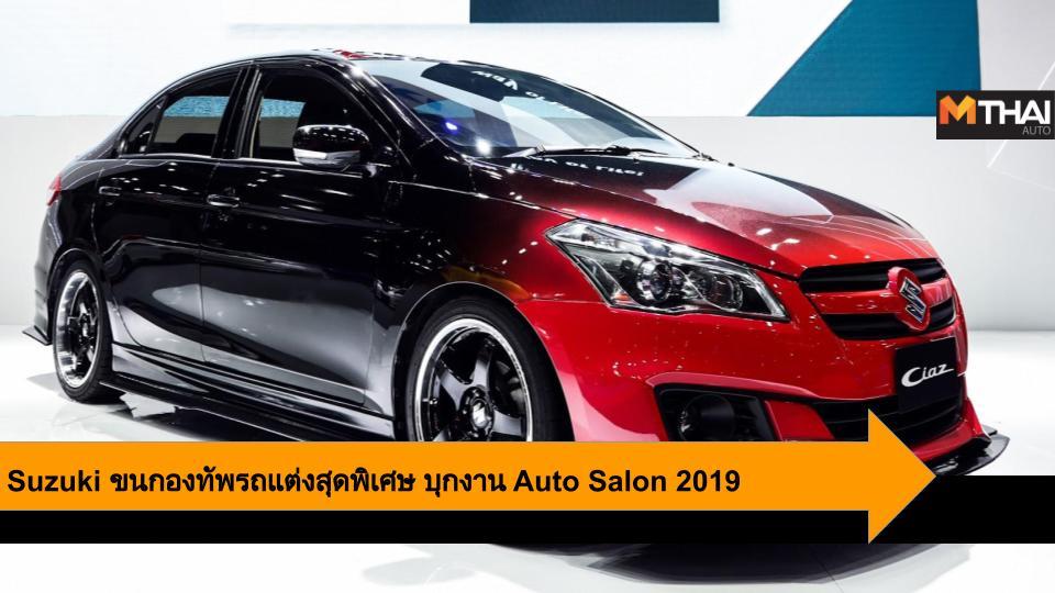 Bangkok International Auto Salon 2019 suzuki Suzuki Carry Food truck Suzuki Ciaz Suzuki Ciaz GL Plus Suzuki Swift บางกอก อินเตอร์เนชั่นแนล มอเตอร์โชว์ ออโต ซาลอน 2019
