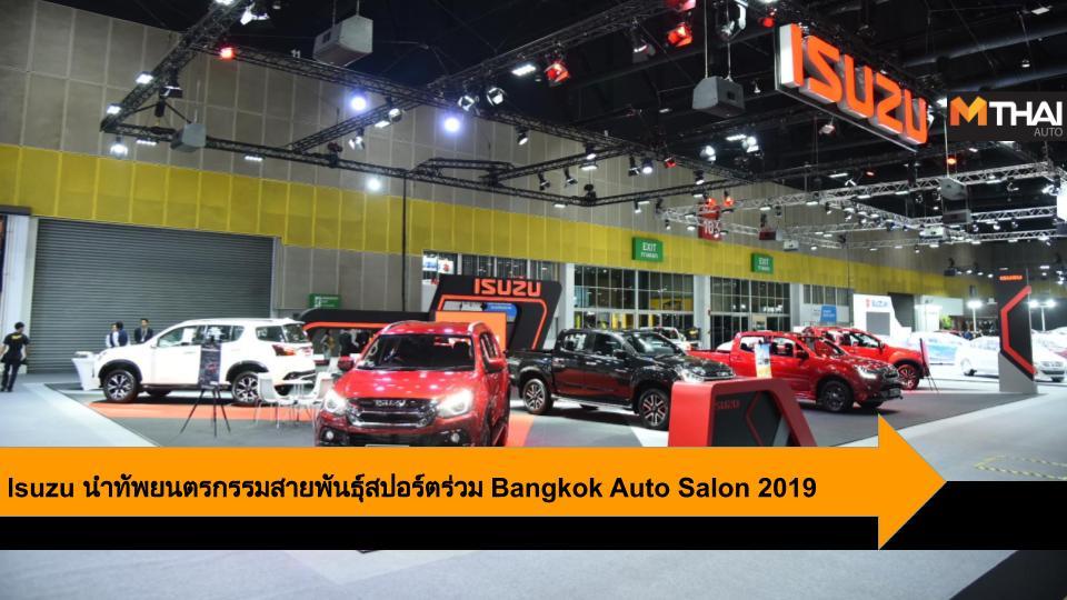 Bangkok Auto Salon 2019 isuzu ดิ ออนิคซ์ อีซูซุ อีซูซุดีแมคซ์ สเทลธ์ อีซูซุมิว-เอ็กซ์