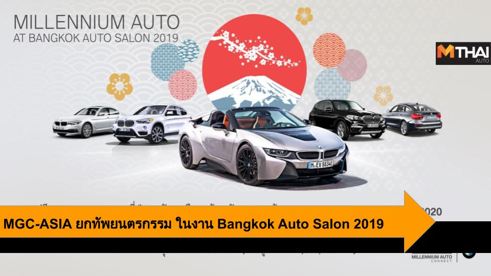 Bangkok Auto Salon 2019 MGC-ASIA บางกอก ออโต ซาลอน2019 เอ็มจีซี-เอเชีย