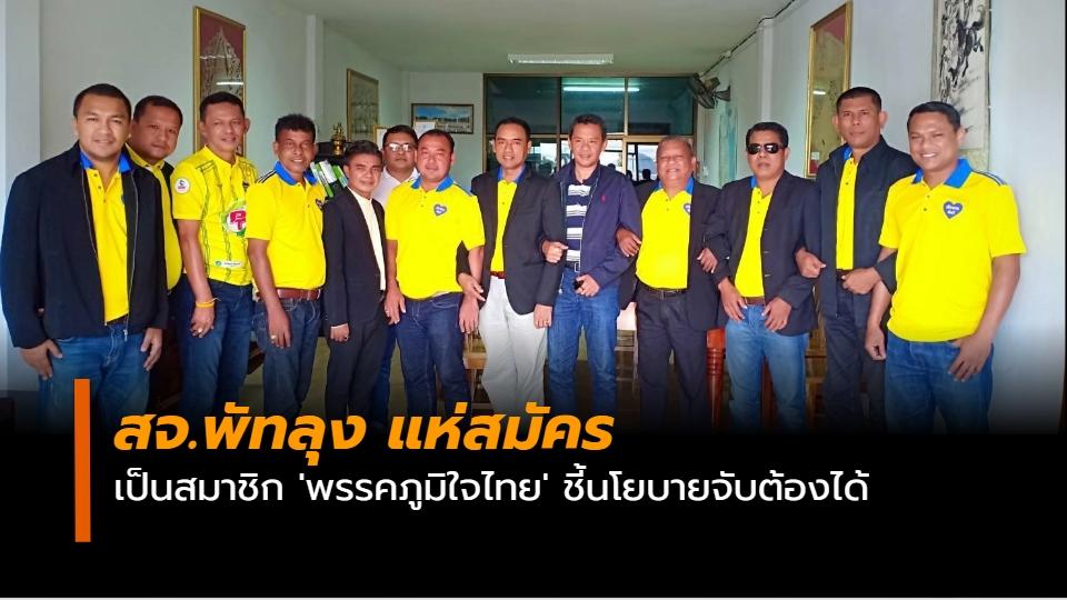 พรรคภูมิใจไทย สจ.พัทลุง สมาชิกพรรคภูมิใจไทย