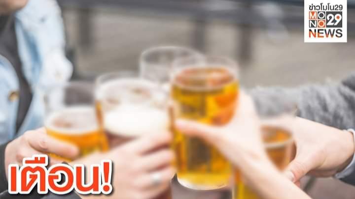 ดื่มเบียร์เร็ว แอลกอฮอล์เป็นพิษ