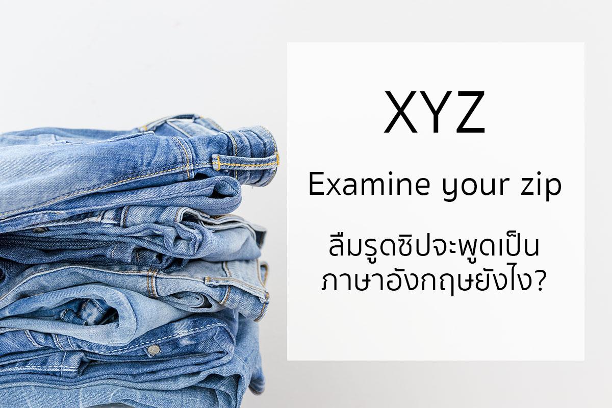 XYZ คำย่อภาษาอังกฤษ คําศัพท์ภาษาอังกฤษ ประโยคภาษาอังกฤษ ภาษาอังกฤษง่ายนิดเดียว ภาษาอังกฤษน่ารู้ ภาษาอังกฤษพื้นฐาน ลืมรูดซิป ลืมรูดซิป ภาษาอังกฤษ เรียนภาษาอังกฤษด้วยตนเอง