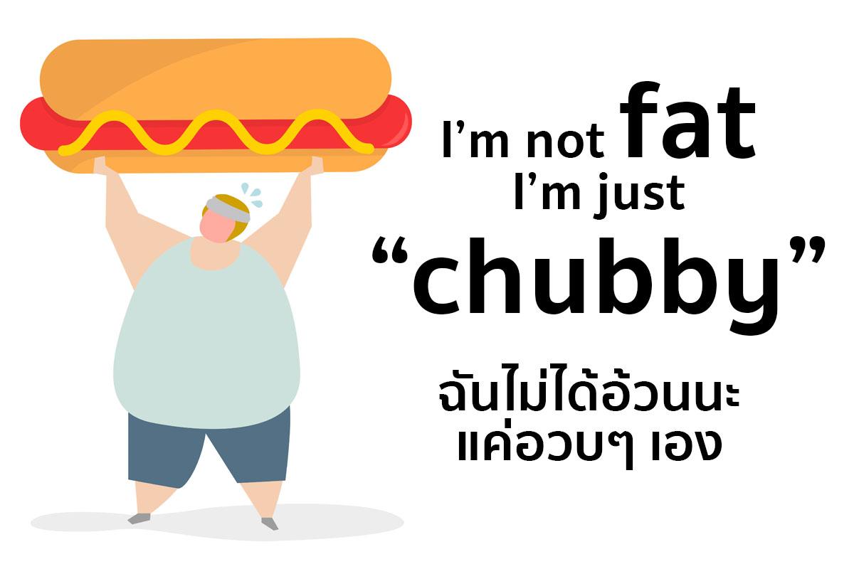 FAT คําศัพท์ภาษาอังกฤษ ฉันไม่ได้อ้วนนะ น้ำหนัก ประโยคภาษาอังกฤษ ภาษาอังกฤษง่ายนิดเดียว ภาษาอังกฤษน่ารู้ ภาษาอังกฤษพื้นฐาน เรียนภาษาอังกฤษด้วยตนเอง