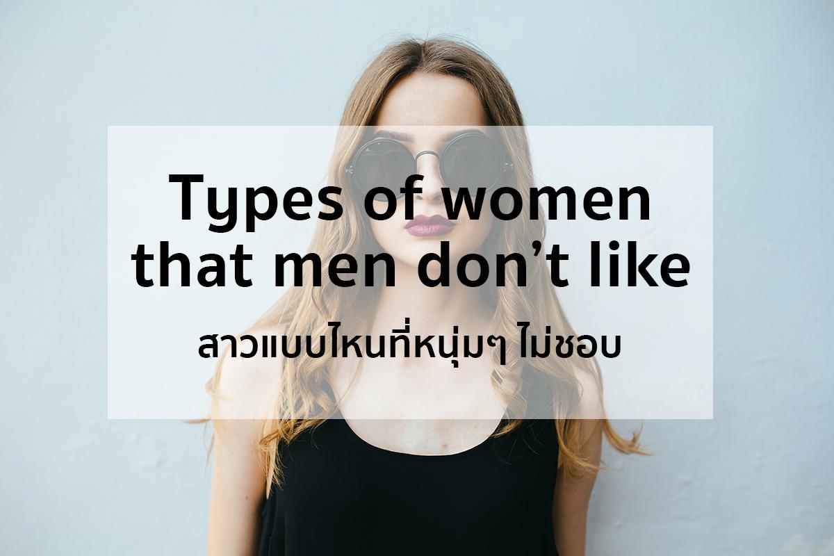 คําศัพท์ภาษาอังกฤษ จีบผู้ชาย นิสัยผู้หญิง ประโยคภาษาอังกฤษ ผู้ชายชอบผู้หญิงแบบไหน ภาษาอังกฤษง่ายนิดเดียว ภาษาอังกฤษน่ารู้ ภาษาอังกฤษพื้นฐาน อ่อยผู้ชาย เรียนภาษาอังกฤษด้วยตนเอง