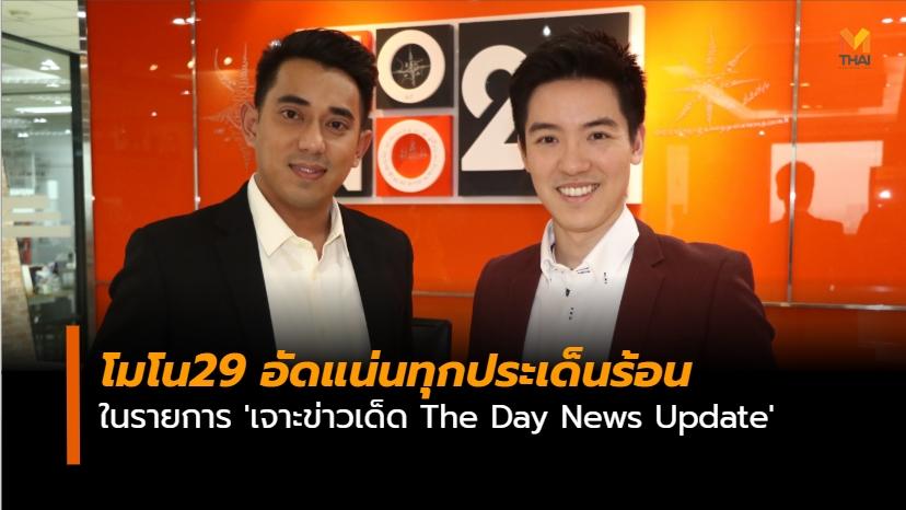 MONO29 เจาะข่าวเด็ด เจาะข่าวเด็ด The Day News Update เอก นนทกฤช แบงค์ พบเอก
