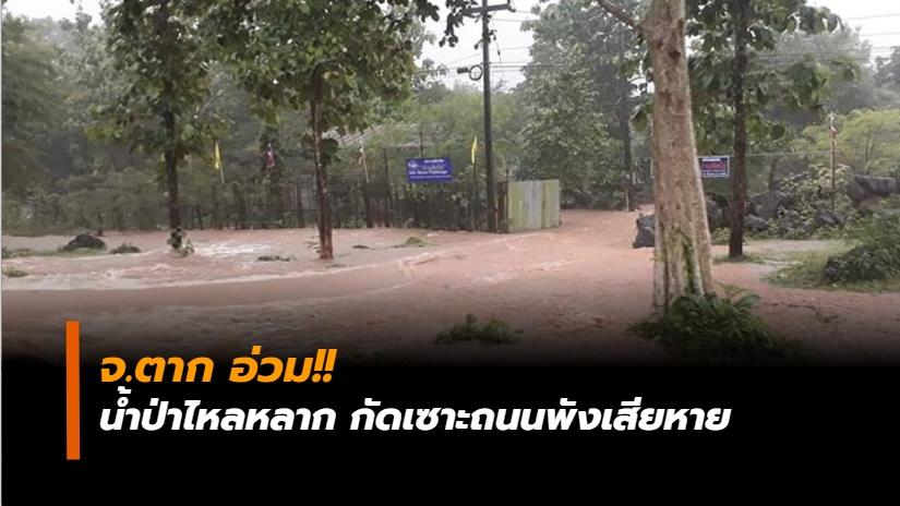 น้ำท่วมตาก น้ำป่า พายุฝน