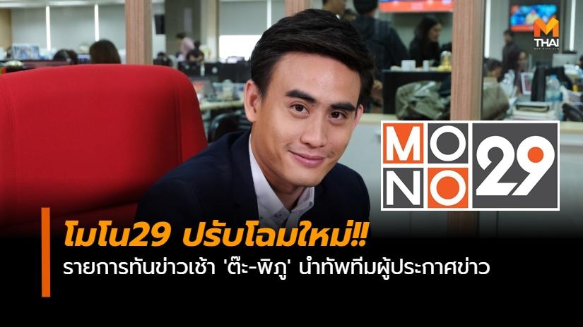 MONO29 ต๊ะ พิภู พิภู พุ่มแก้วกล้า รายการข่าวโมโน29 รายการทันข่าวเช้า โมโน29